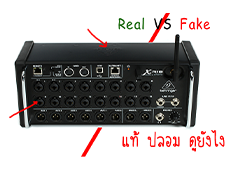 Behringer x-air fake vs real