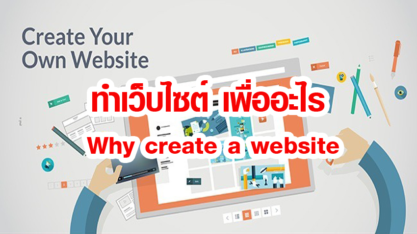 Why create a website