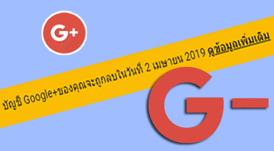 Google plus end