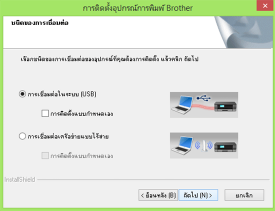 Brother DCP T500W Full CD Driver