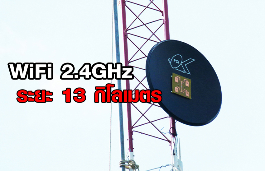 WiFi 2.4GHz long range 13km